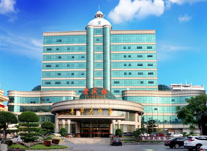 福建英华大酒店