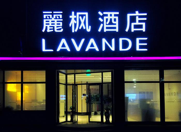 北京丽枫酒店果园店